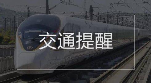 中国铁路总公司最新消息
