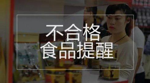 这些坚果制品、方便食品、食用油等抽检不合格