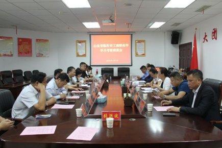 临沂市组织企业家到中央统战部全国工商联帮扶点对接考察