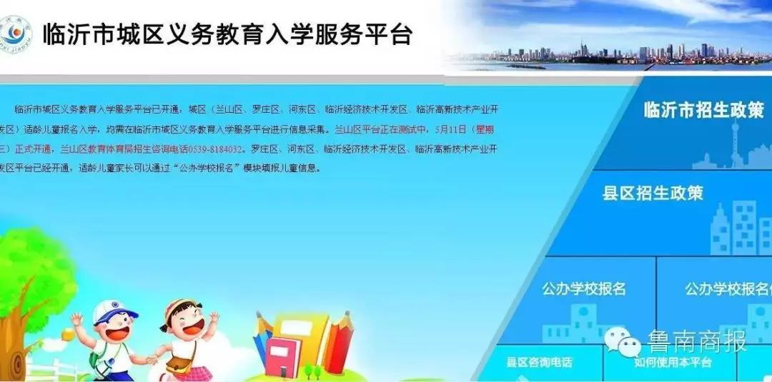 小学!2018临沂城区中小学幼儿园划片v小学高清重磅汶上图片