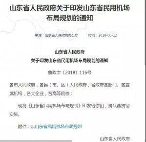 定了!省政府发布规划通知,临沂将再建11个机场!