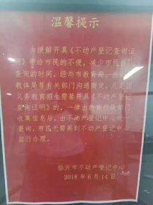 【权威发布】临沂不动产中心发布重要通知,关乎孩子