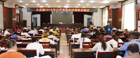 公开考选农村报账员  推进农村产权制度改革