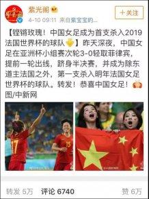 """一条""""中国女足""""微博突然疯转5万!网友暴赞:中国足球靠"""