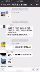 网上明码标价,26000元临沂小学随便上?刚刚有人被拘了!