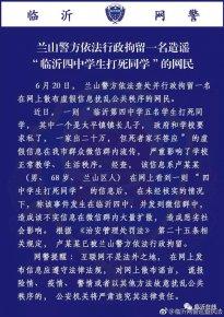 """抓住了!兰山警方依法行政拘留一名造谣""""临沂四中学生打死同学"""