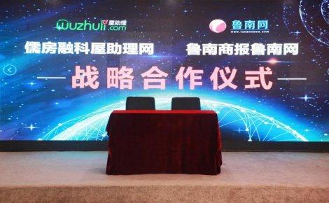 鲁南网与儒房融科屋助理强强联合 用专业传播房产资讯  用渠