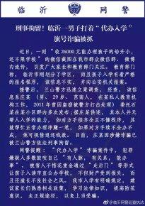 """刑事拘留!临沂一男子打着""""代办入学""""旗号诈骗被抓"""