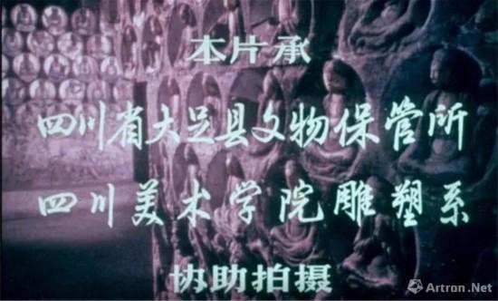 1979年《大足石刻》记录片截图