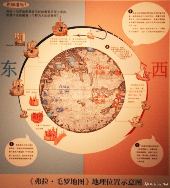 弗拉·毛罗世界地图示意图