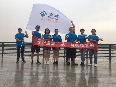 """泰康人寿淄博中支积极参加""""7.8保险扶贫健步走""""活动"""