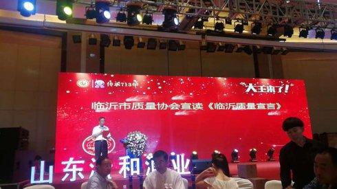 临沂质量协会成立 肖竹青当选副会长