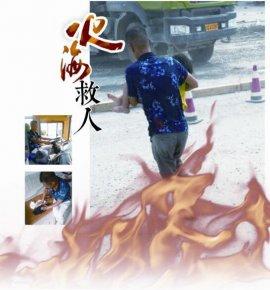 越野车撞上路障突然燃烧,随时可能爆炸 公交司机火海中勇救两人