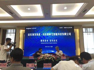 资本助力腾飞:山东影响力智能科技有限公司在临沂举行股权签