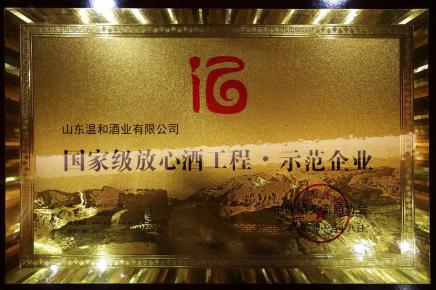 """温和酒业荣膺""""国家级放心酒示范工程企业"""""""