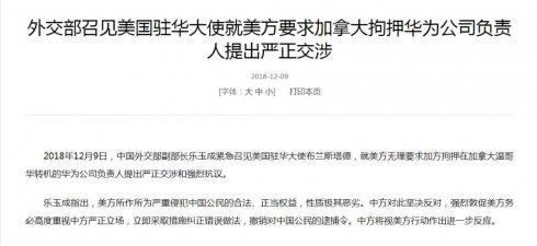 外交部召见美国驻华大使就美方要求加拿大拘押华为公司负责