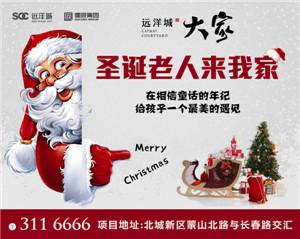 """宝贝很期待圣诞老人送礼物  远洋城・大家""""圣诞老人来我家"""""""