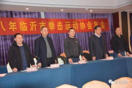 临沂市拳击运动协会举行第二届二次理事大会,2019年临沂将举�