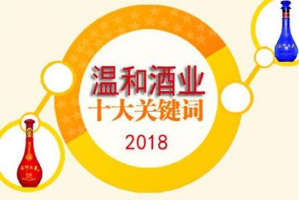 2018十大关键词勾勒温和酒业集团新年蓝图