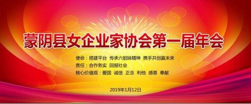 蒙阴县举行女企业家协会第一届年会暨学习《沂蒙六姐妹》启动仪式