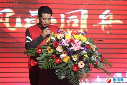 沂水义工联合会五周年年会在沂水龙岗大酒店盛大召开