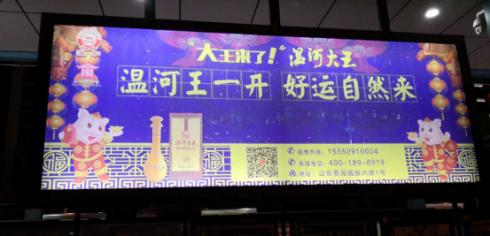 温和大王入驻临沂BRT过大年