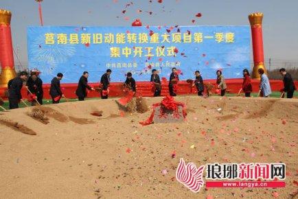 莒南县集中开工12个项目 总投资99.3亿元