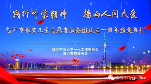 【直播预告】临沂市孤贫儿童志愿者服务团成立一周年颁奖典礼