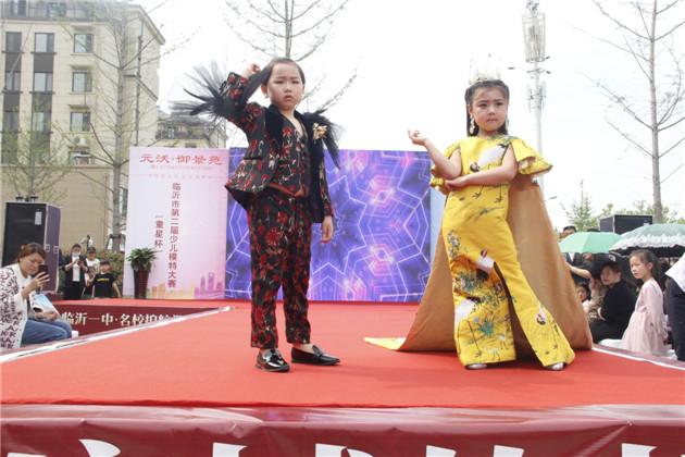 临沂市第二届少儿模特大赛经开赛区初赛落幕