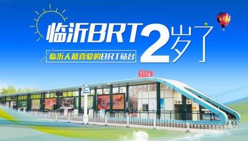 """投票赢大奖!""""龙园杯""""2019首届临沂BRT站台评选开始了!"""