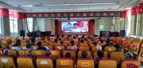 卞桥镇反邪教宣传走进机关主题党日