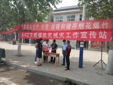 """卞桥镇组织开展""""512防灾减灾日""""主题宣传活动"""