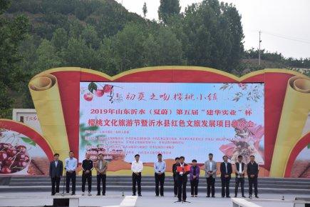 夏蔚樱桃熟了!杭天琪、汪正正助阵沂水樱桃文化旅游节