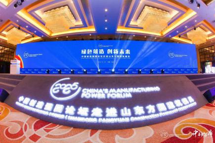 中国制造强国论坛走进山东方圆建筑模具