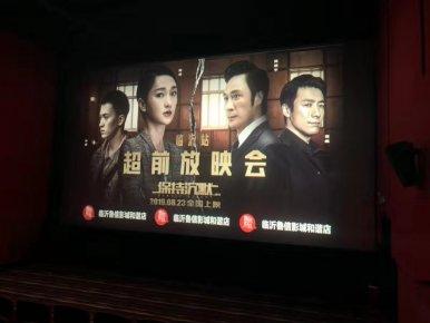 周迅吴镇宇电影《保持沉默》临沂超前点映