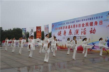 """沂水县举办""""全民健身日""""健身项目展演活动"""