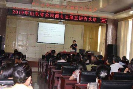 山东省全民健身志愿宣讲活动走进沂水