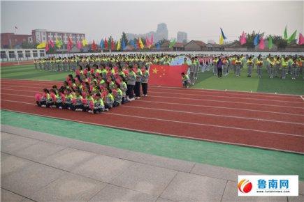 <strong>沂水县第二实验中学举行秋季运动会</strong>