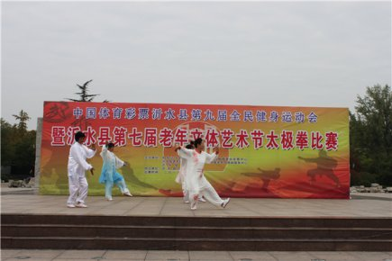 沂水县第九届全民健身运动会暨第七届老年文体艺术节太极拳比赛