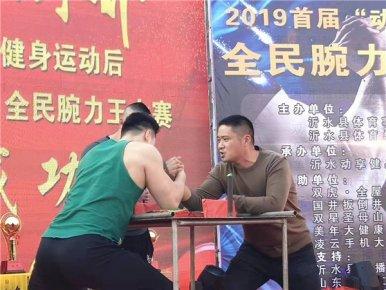 """2019首届""""动享健身杯""""全民碗力大赛落幕"""