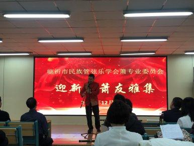 临沂民族管弦乐学会箫专业委员会迎新年箫友雅集成功举办