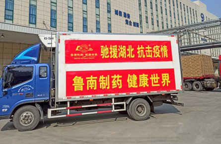 鲁南制药捐赠武汉的千万余元急需药品顺利抵达