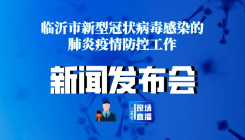 直播 | 临沂市第四场疫情防控新闻发布会
