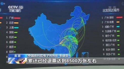 受疫情影响 1月21日至2月5日 12306退票超8500万张
