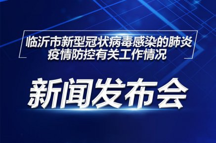 直播 | 临沂市第五场疫情防控工作新闻发布会