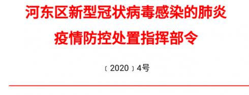 河东防控指挥部4号令:建立全程闭环式防控体系