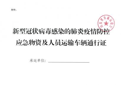 山东发文:重要物资承运企业可自行下载打印车辆通行证
