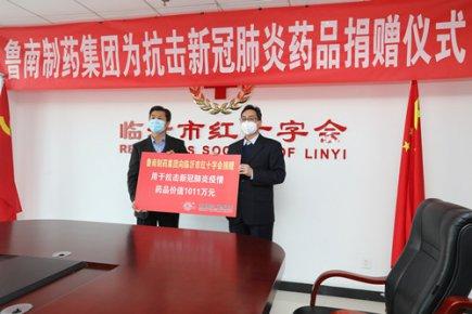 鲁南制药集团向临沂市红十字会捐赠1011万元药品
