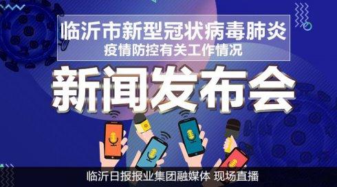 直播预告|临沂市第七场疫情防控工作新闻发布会