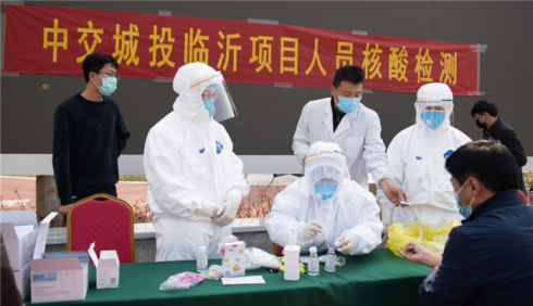 """开展免费核酸检测,中交城投临沂项目为安全复工硬核""""排雷"""""""